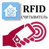 RFID считыватель для Home Assistant