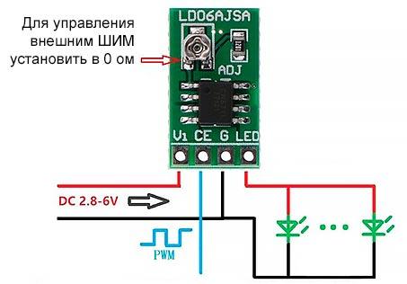 Драйвер светодиода ШИМ 1.5A